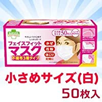 【サラヤ】 フェイスフィットマスク 不織布3層タイプ 小さめサイズ 50枚入 ×20個セット