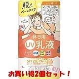 サナ(SANA)ズボラボ 休日用乳液 UV 60g/新商品/(お買い得2個セット)