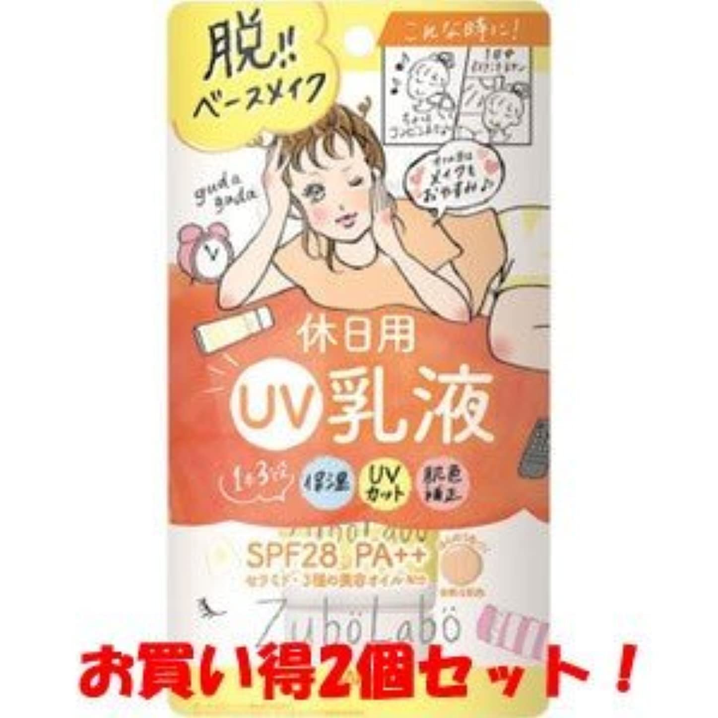 スプリット詐欺汚染されたサナ(SANA)ズボラボ 休日用乳液 UV 60g/新商品/(お買い得2個セット)