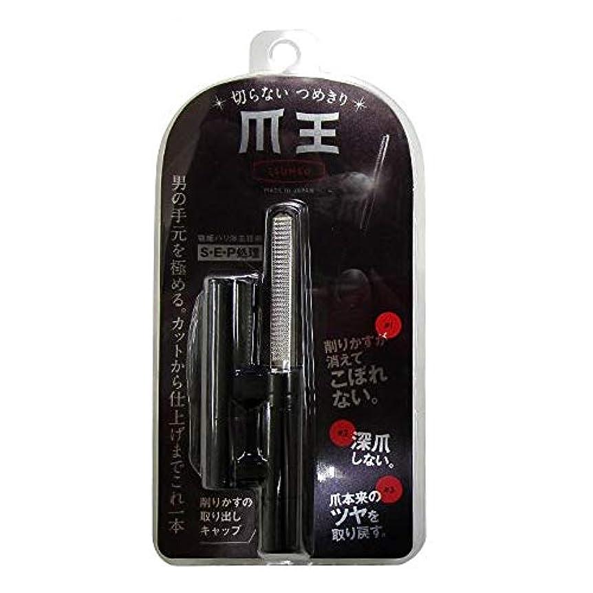 ロシア政治連想松本金型 爪削り 爪王 (TSUMEO) MM-125