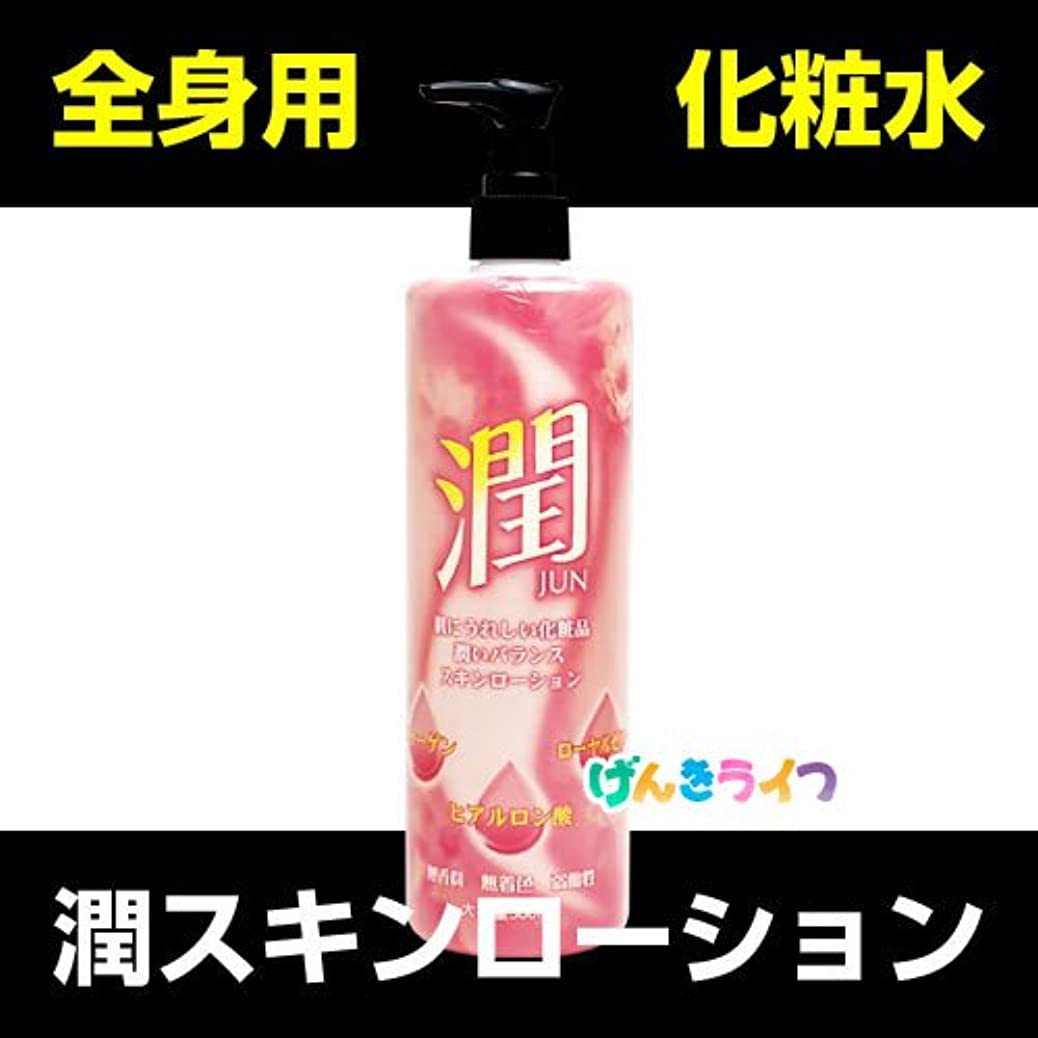 摂氏うん粘着性潤スキンローション(全身用化粧水)【2個】