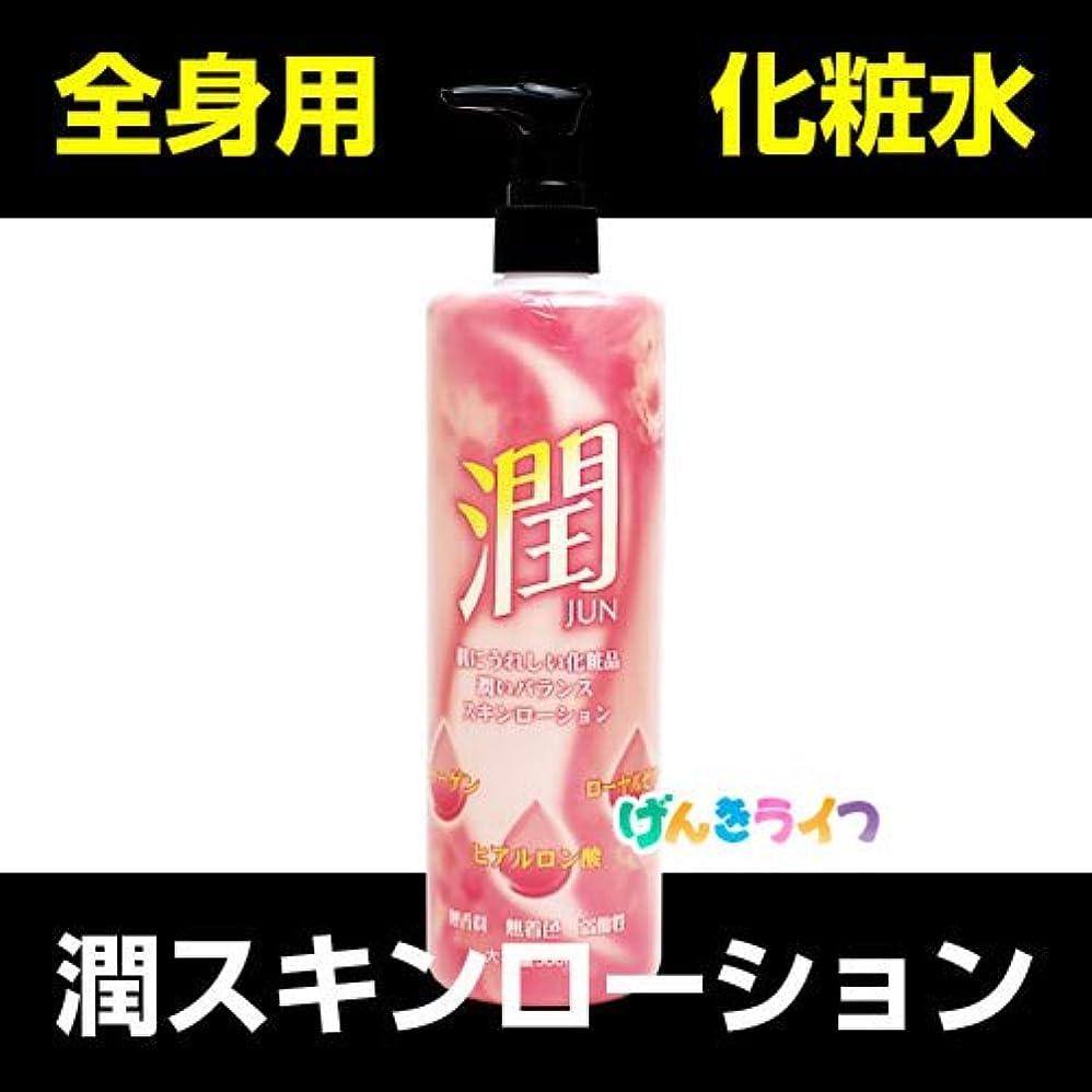 余韻事業大臣潤スキンローション(全身用化粧水)【2個】