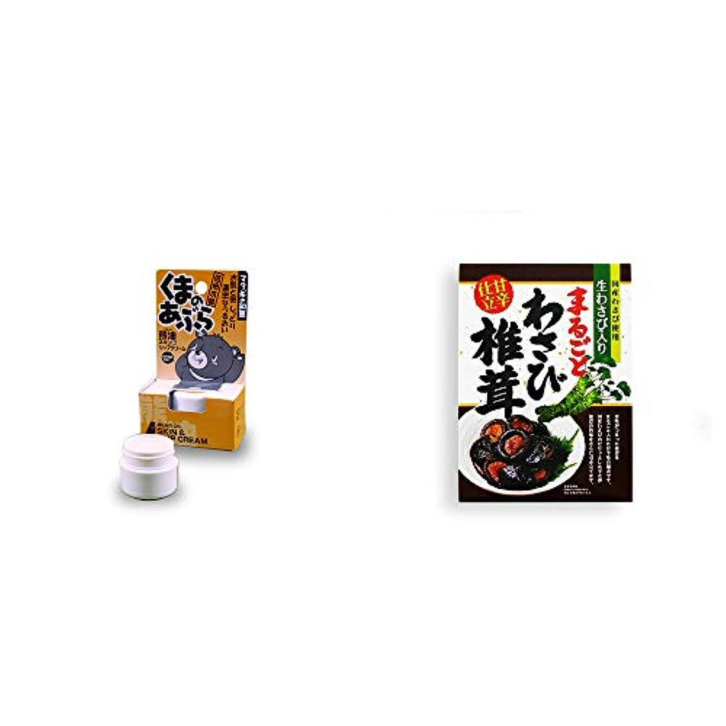 列車トーク便利[2点セット] 信州木曽 くまのあぶら 熊油スキン&リップクリーム(9g)?まるごとわさび椎茸(200g)