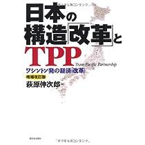 日本の構造「改革」とTPP―ワシントン発の経済「改革」