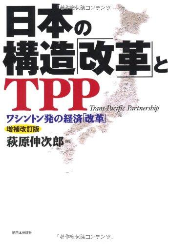 日本の構造「改革」とTPP―ワシントン発の経済「改革」の詳細を見る