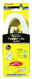 マスプロ電工 家庭用TV接続ケーブル L型プラグ・F型コネクター 5m JFL5D-P