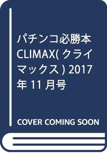パチンコ必勝本CLIMAX(クライマックス) 2017年 11 月号 [雑誌]