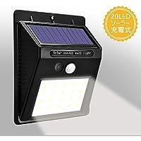 「正規品」Arbily ソーラーライト20LED, 屋外人感センサー, じんかん検知 セキュリティ, 自動点灯 3つ知能モード, 外灯, 太陽光発電, 配線不要, 玄関 庭 駐車場等(1個)