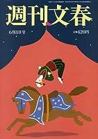 週刊文春 2017年 6/8 号 [雑誌]