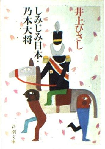 しみじみ日本・乃木大将 (新潮文庫)の詳細を見る