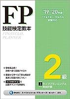 '19~'20年版 FP技能検定教本2級 3分冊 ライフプランニングと資金計画