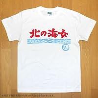 あまちゃん Tシャツ 北の海女 白 Sサイズ