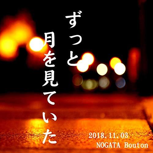 ずっと月を見ていた (2018.11.03.Live)
