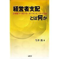 経営者支配とは何か: 日本版コーポレート・ガバナンス・コードとは