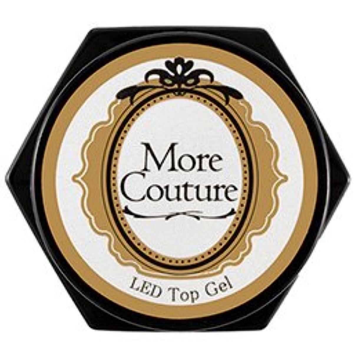 鷹挨拶するまっすぐにするMore Couture モアジェル トップジェル 5g
