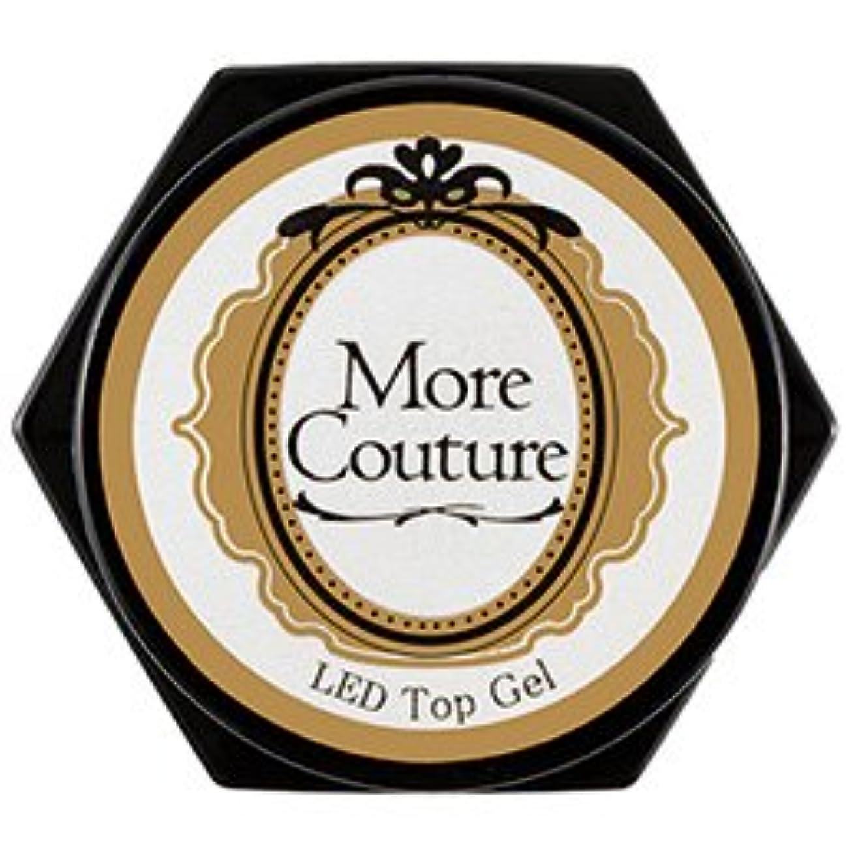 喜んで色合いピアニストMore Couture モアジェル トップジェル 5g