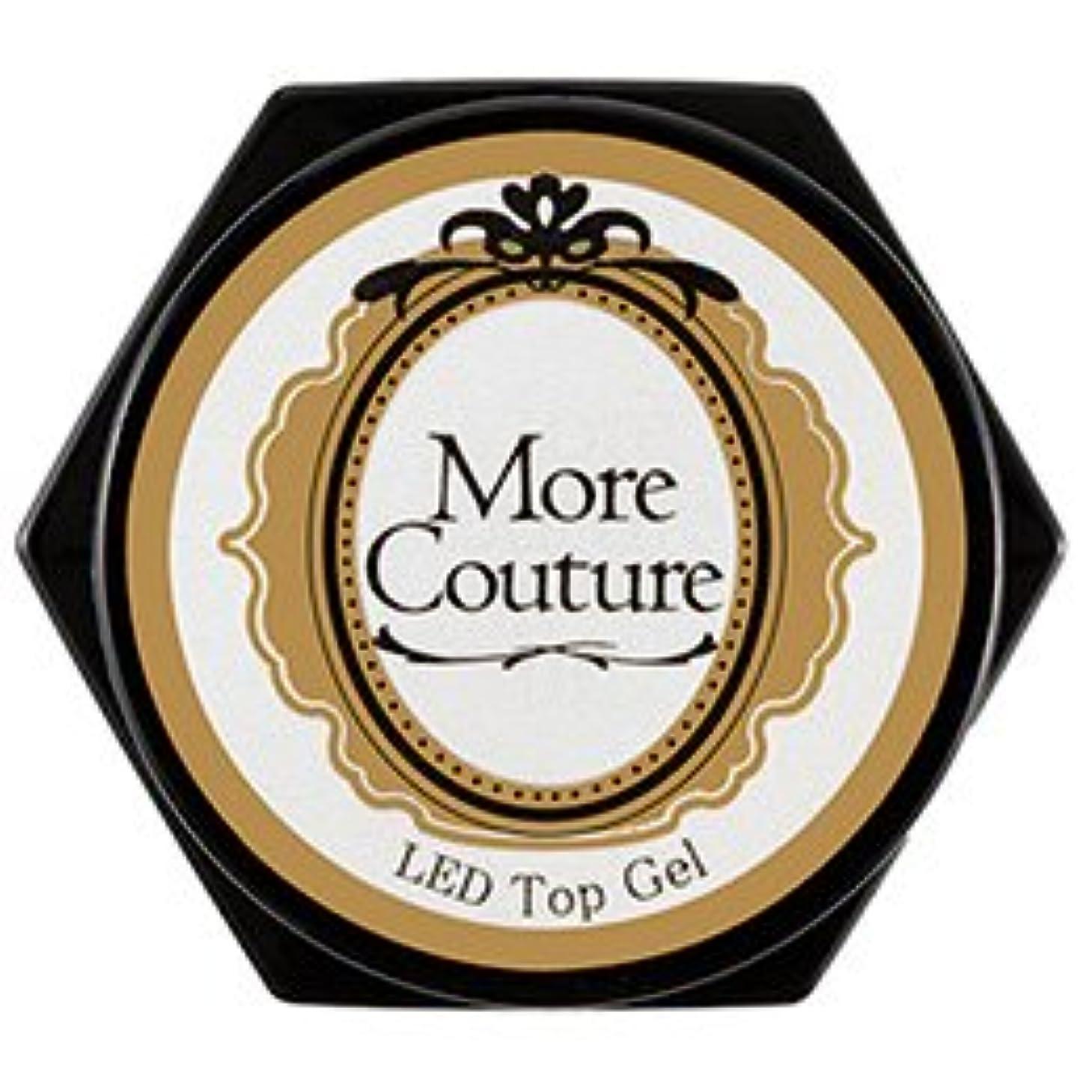 気怠い悪用フォージMore Couture モアジェル トップジェル 5g