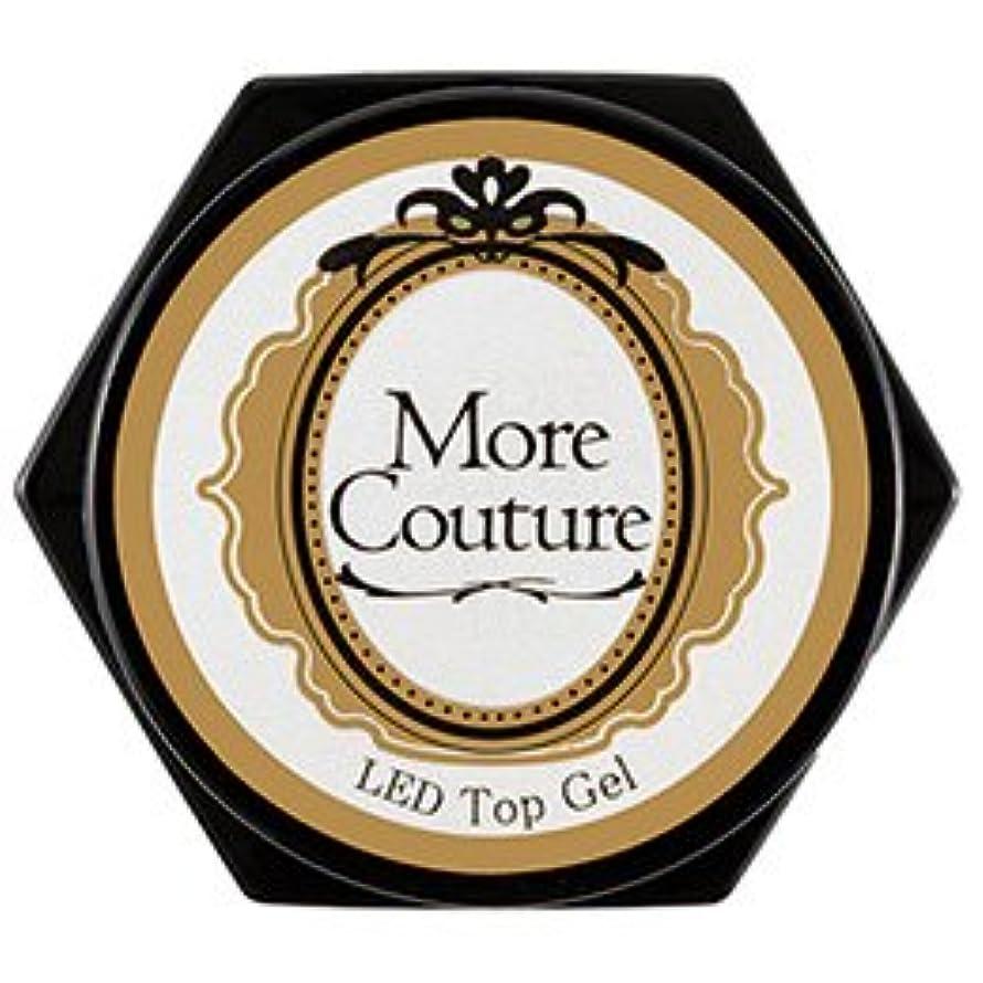 重なる古くなった悪性腫瘍More Couture モアジェル トップジェル 5g