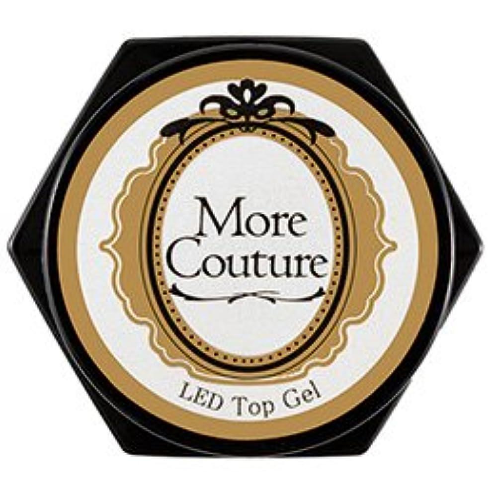 効能あるジョリー供給More Couture モアジェル トップジェル 5g
