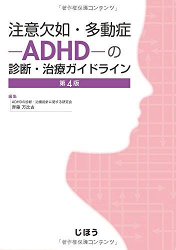 注意欠如・多動症-ADHD-の診断・治療ガイドライン 第4版
