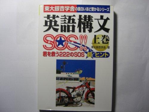 英語構文SOS!! (上巻) (東大銀杏学舎の面白いほど受かるシリーズ)