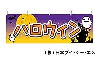 ハロウィン 横幕 600×1800mm(日本ブイシーエス) VO-5061Y60