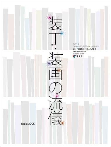 装丁・装画の流儀 (玄光社MOOK WORKBOOK ON BOOKS 9)の詳細を見る