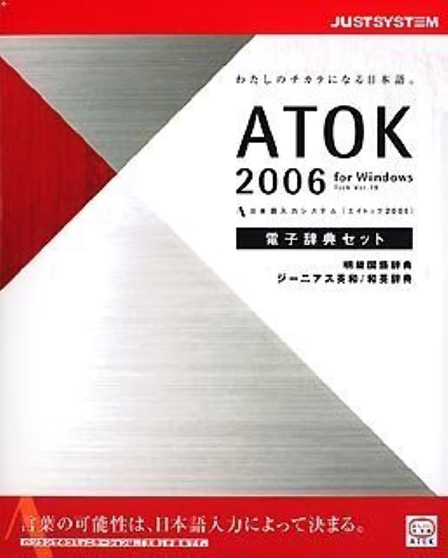 知り合いになる玉威するATOK 2006 for Windows 電子辞典セット CD-ROM