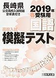 高校入試模擬テスト国語長崎県2019年春受験用