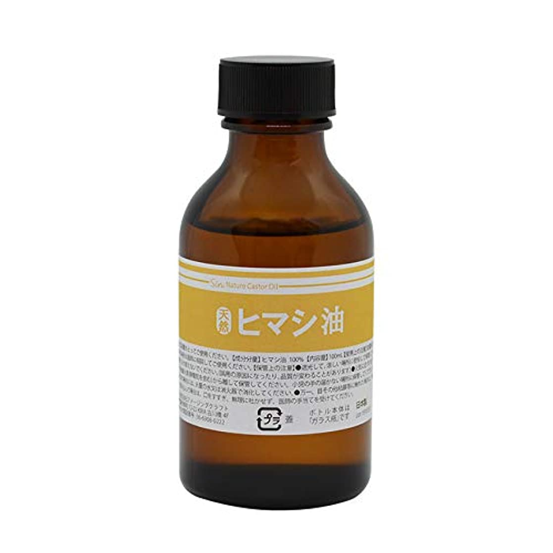廃止する期間ハーブ天然無添加 国内精製ひまし油 (キャスターオイル) 100ml