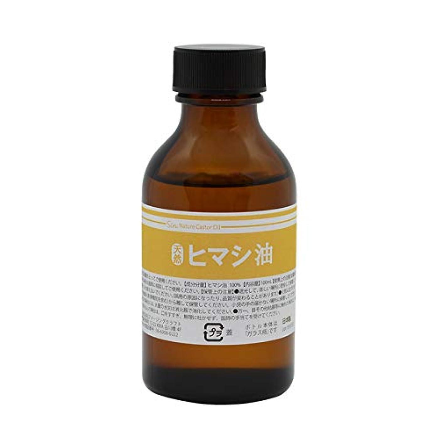 留め金医薬からに変化する天然無添加 国内精製ひまし油 (キャスターオイル) 100ml