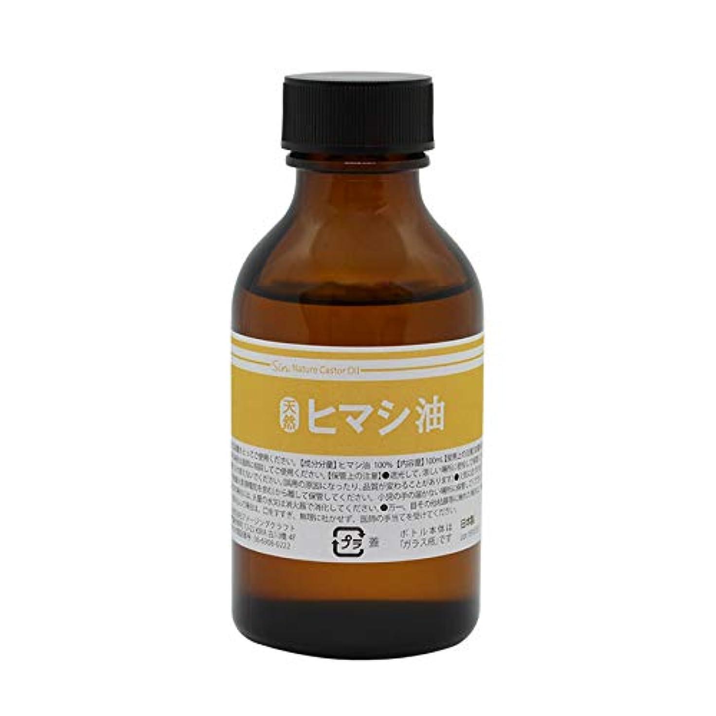 クレアお別れパテ天然無添加 国内精製ひまし油 (キャスターオイル) 100ml