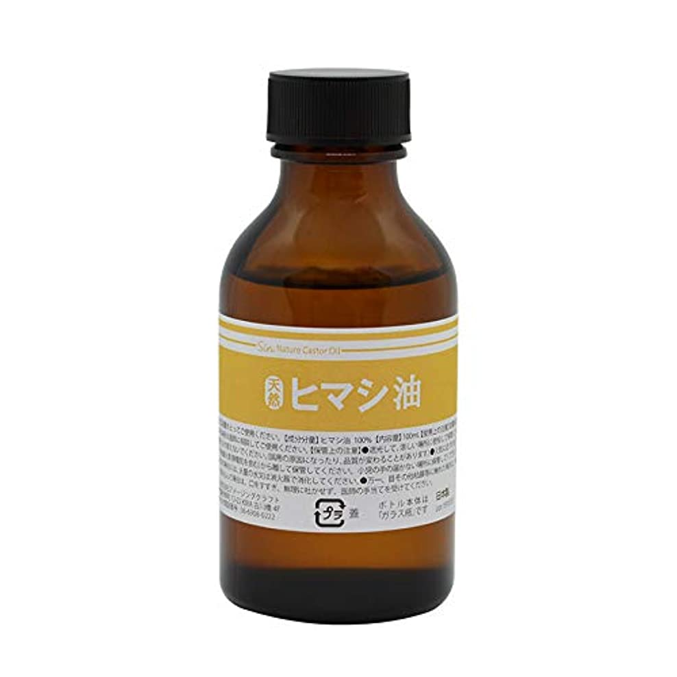 予測不名誉資源天然無添加 国内精製ひまし油 (キャスターオイル) 100ml