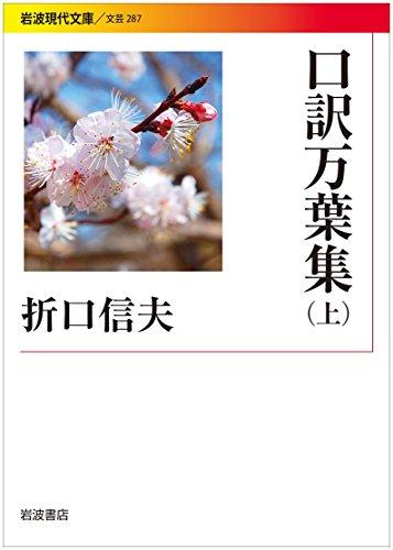 口訳万葉集(上) (岩波現代文庫)