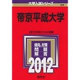帝京平成大学 (2012年版 大学入試シリーズ)
