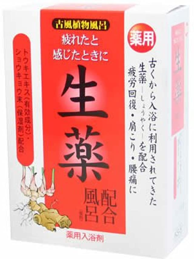 ピット渇きスポーツマン古風植物風呂 生薬配合風呂 25g×5包(入浴剤) [医薬部外品]