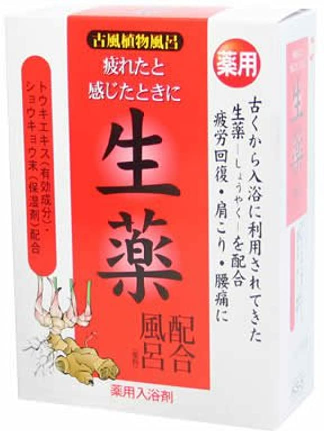 敵更新デクリメント古風植物風呂 生薬配合風呂 25g×5包(入浴剤) [医薬部外品]