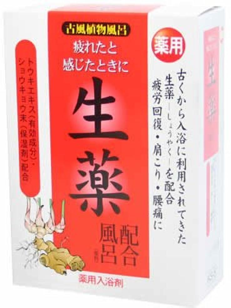 モスク袋トレーニング古風植物風呂 生薬配合風呂 25g×5包(入浴剤) [医薬部外品]