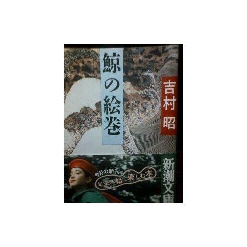 鯨の絵巻 (新潮文庫)の詳細を見る