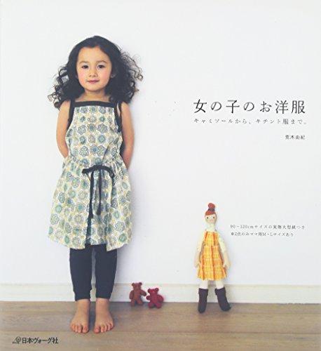女の子のお洋服