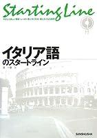 イタリア語のスタートライン―やさしく詳しい解説・しっかり身に付く文法・話したくなる表現 (スタートラインシリーズ)