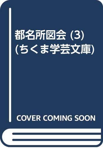 都名所図会 (3) (ちくま学芸文庫)の詳細を見る