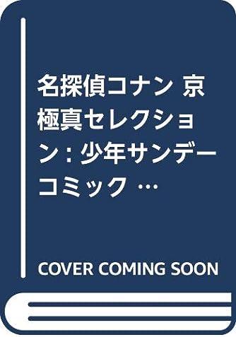 名探偵コナン 京極真セレクション (少年サンデーコミックス〔スペシャル〕)