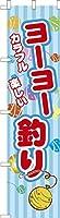 既製品のぼり旗 「ヨーヨー釣り」お祭り 縁日 露店 短納期 高品質デザイン 450mm×1,800mm のぼり