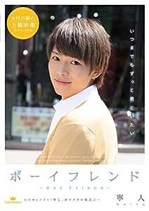 ボーイフレンド ~寧人~ [DVD]