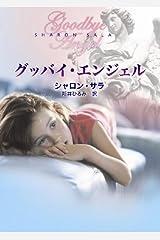 グッバイ・エンジェル (mirabooks) Kindle版