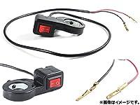 AP ヘッドライトスイッチ ブラック 汎用 ヤマハ/ホンダ/カワサキ/スズキ など AP-BP-HDLTSW