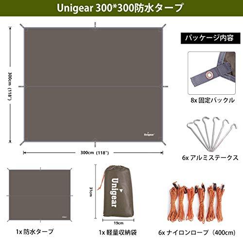 『Unigear防水タープ 軽量 日除け サンシェルター ポータブル 天幕 シェード キャンプ 収納ケース付 4人用 2サイズ(L,ブラウン)』の6枚目の画像