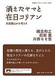 消えたヤマと在日コリアン: 丹波篠山から考える (岩波ブックレット NO. 1046)