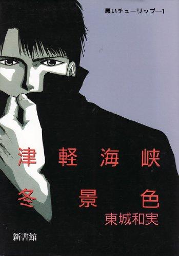 津軽海峡冬景色 (黒いチューリップ 1) (Wings comics)の詳細を見る